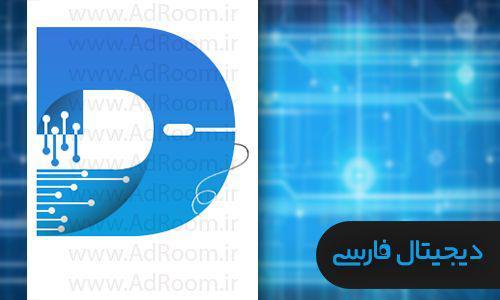 دیجیتال فارسی