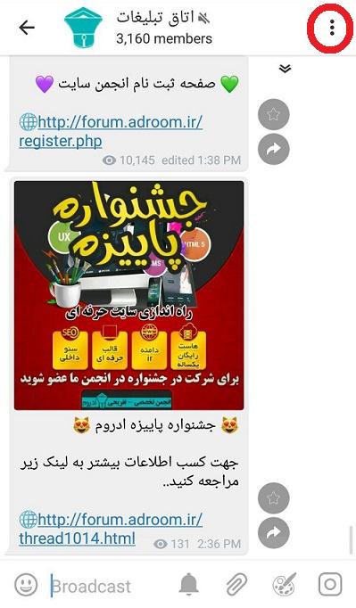 آموزش ریپورت کردن یک کانال در تلگرام