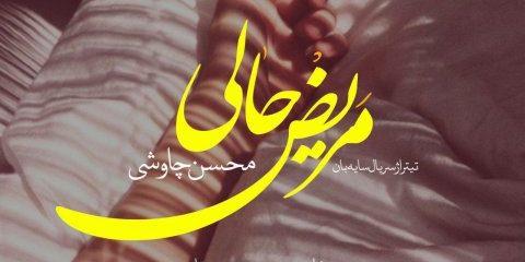 دانلود موزیک ویدیو جدید محسن چاوشی به نام مریض حالی + سه کیفیت عالی