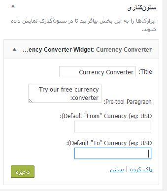 افزونه تبدیل واحد ارز و پول در وردپرس