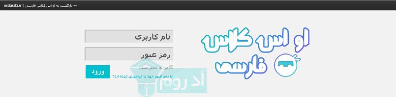آموزش نصب او اس کلاس فارسی